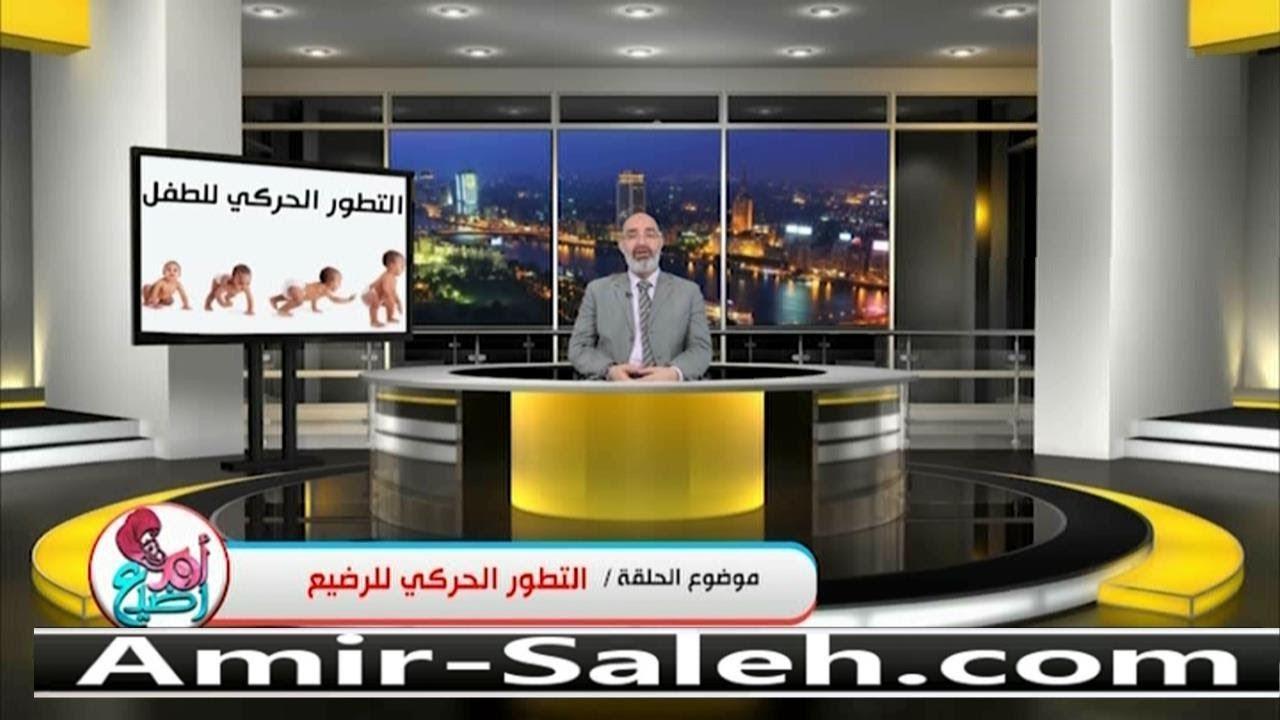 التطور الحركي للطفل الرضيع | الدكتور أمير صالح | برنامج أم ورضيع