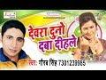 HD देवरा दुनो दबा दिहले (Gaurav Singh) | Superhit New Bhojpuri DJ Mp3