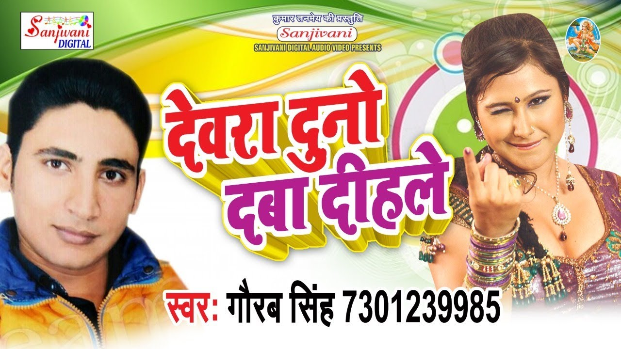 bhojpuri gana video dj sound mp3