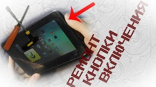 Ремонт кнопки включения (Планшет)(, 2015-02-08T07:15:39.000Z)