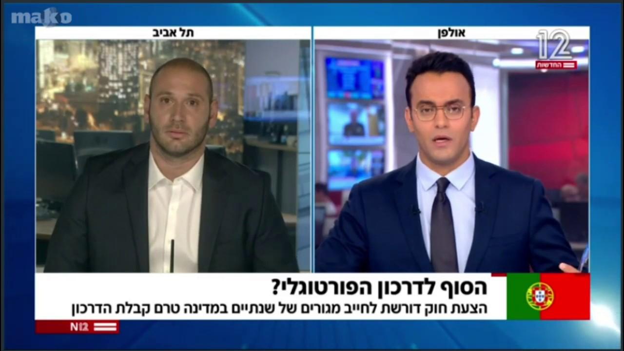 """חדשות ערוץ 2 - עו""""ד איתי מור מסביר אודות הצעת החוק לתיקון חוק האזרחות הפורטוגלית  **אפשר להרגע**"""