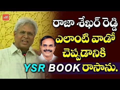 Undavalli Arun Kumar Speech about YSR Book | Undavalli YSR Book Event Launch | #YSR | YOYO TV NEWS