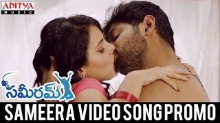 Sameera Video Song Promo | Sameeram Songs | Yashwanth, Amrita Acharya | Ravi Gundaboina