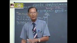 vuclip STD.10 GUJARATI DVD (Chhand, Alankar) DEMO Gyan Ganga, Ahmd @ 9327010480