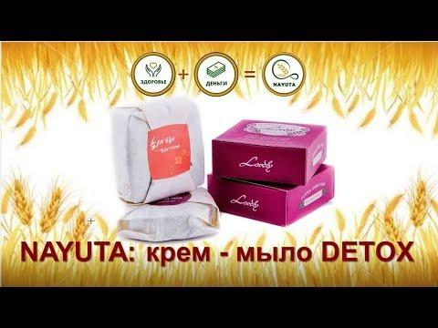 NAYUTA:  супер крем-мыло DETOX