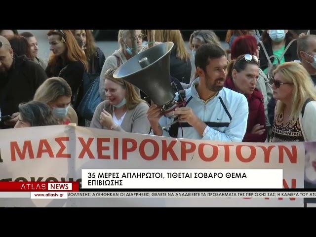 ΚΕΝΤΡΙΚΟ ΔΕΛΤΙΟ ΕΙΔΗΣΕΩΝ  04-10-2021