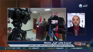 محلل: إطلاق صاروخ باليستي على الرياض جرس إنذار لمواجهة برنامج إيران النووي