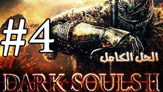 Dark Souls 2 - دارك سولز 2 الحل الكامل #4