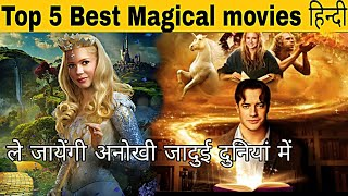 5 जादुई फिल्मे || hollywood magic movies in hindi dubbed full action hd | adventure movies in hindi