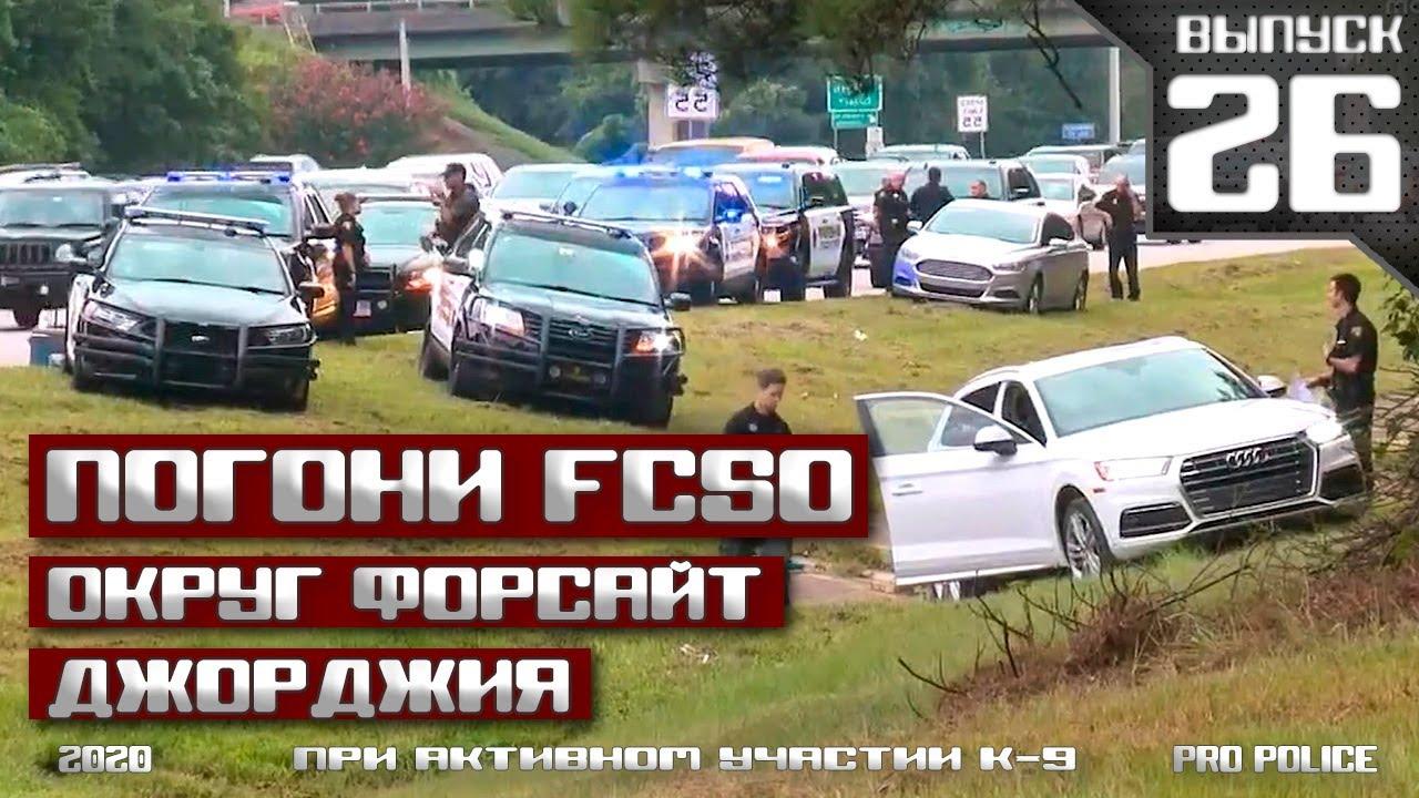 Погони Офиса шерифа округа Форсайт, Джорджия [Выпуск 26 2020]