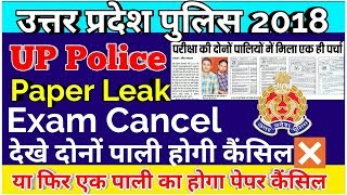 UPP 2018 PAPER LEAK | UP POLICE PAPER CANCEL NEWS | UP POLICE 2018 PAPER LEAK,PAPER CANCEL UPP 2018
