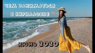 Обзор отеля Гранд Виктория Кирилловка лето 2020