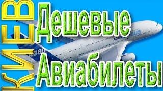 видео дешевые авиабилеты Киев-Неаполь