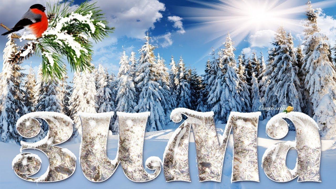 Красивые зимние картинки с надписью, котя