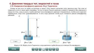 7 кл.  Измерение атмосферного давления.  Опыт Торричелли