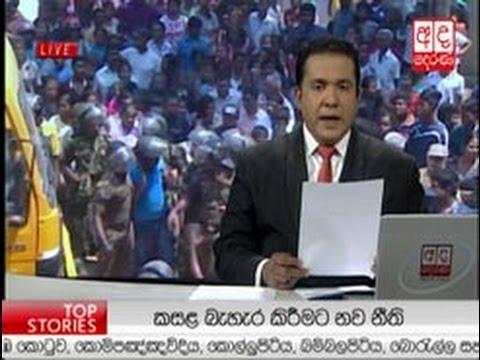 Ada Derana Prime Time News Bulletin 06.55 pm - 2017.04.21