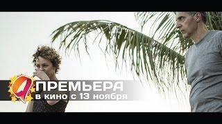 Рио, я люблю тебя (2014) HD трейлер | премьера 13 ноября