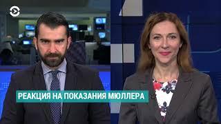 Показания Мюллера: итоги и выводы   АМЕРИКА   25.07.19