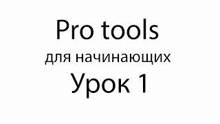 Pro tools уроки для начинающих #1   Настройка Asio драйвера и задержки