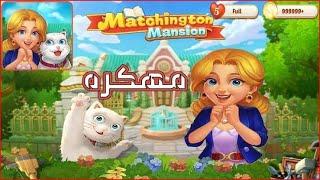 اخيرا تحميل لعبة قصر ماتشنجتون مهكرة اخر اصدار screenshot 5