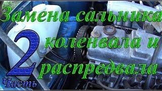 видео Замена переднего сальника коленвала на ВАЗ 2113, ВАЗ 2114, ВАЗ 2115