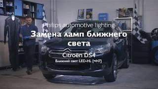 Как заменить головное освещение на вашем Citroen DS4 на светодиодные лампы от Philips