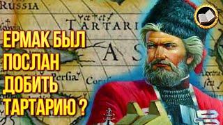 Кем был атаман Ермак? Покорение Сибирской Тартарии
