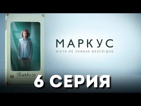 Маркус (Серия 6)