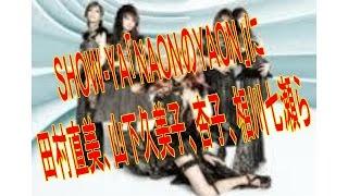 SHOW-YA「NAONのYAON」に田村直美、山下久美子、杏子、相川七瀬ら 東京...
