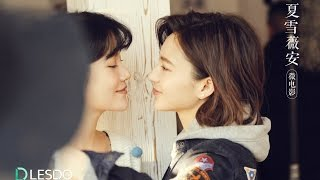 [Soundtrack] Miss You Always - 念念不忘