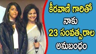 Singer Sunitha And Her Daughter Speech At Savyasachi Pre Release Event || Naga Chaitanya
