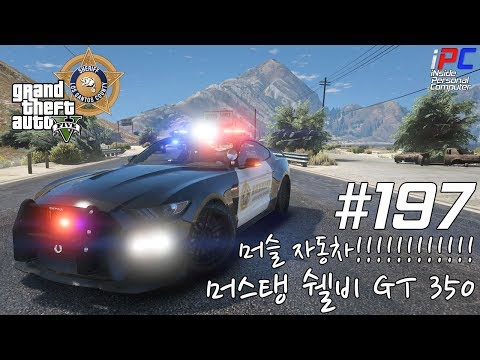 [iPC] - 머스탱 다시 달려! - GTA V LSPDFR: 경찰모드 #197