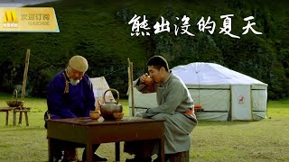 【1080P Full Movie】《熊出没的夏天》/The Summer of Boonie Bears 来自草原的悲鸣 一场盗猎与反盗猎的追击战(赵国富 / 诺民 / 毕力格图)