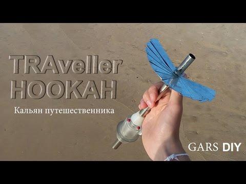 Самодельный кальян для путешествий. Srilanka traveller hookah.