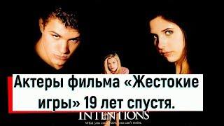 Актеры фильма «Жестокие игры» 19 лет спустя |Тогда и Сейчас