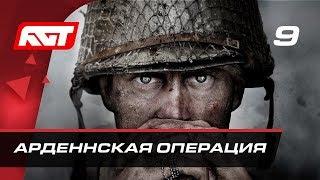 Прохождение Call of Duty: WW2 — Часть 9: Арденнская операция