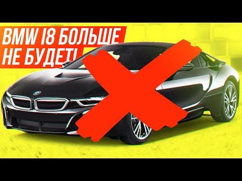 BMW I8 БОЛЬШЕ НЕ БУДЕТ! ЭКСТРЕННЫЕ АВТОНОВОСТИ