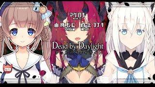 [LIVE] [白上フブキちゃん🌽]Dead by Daylightコラボ[由持もにちゃん♎]