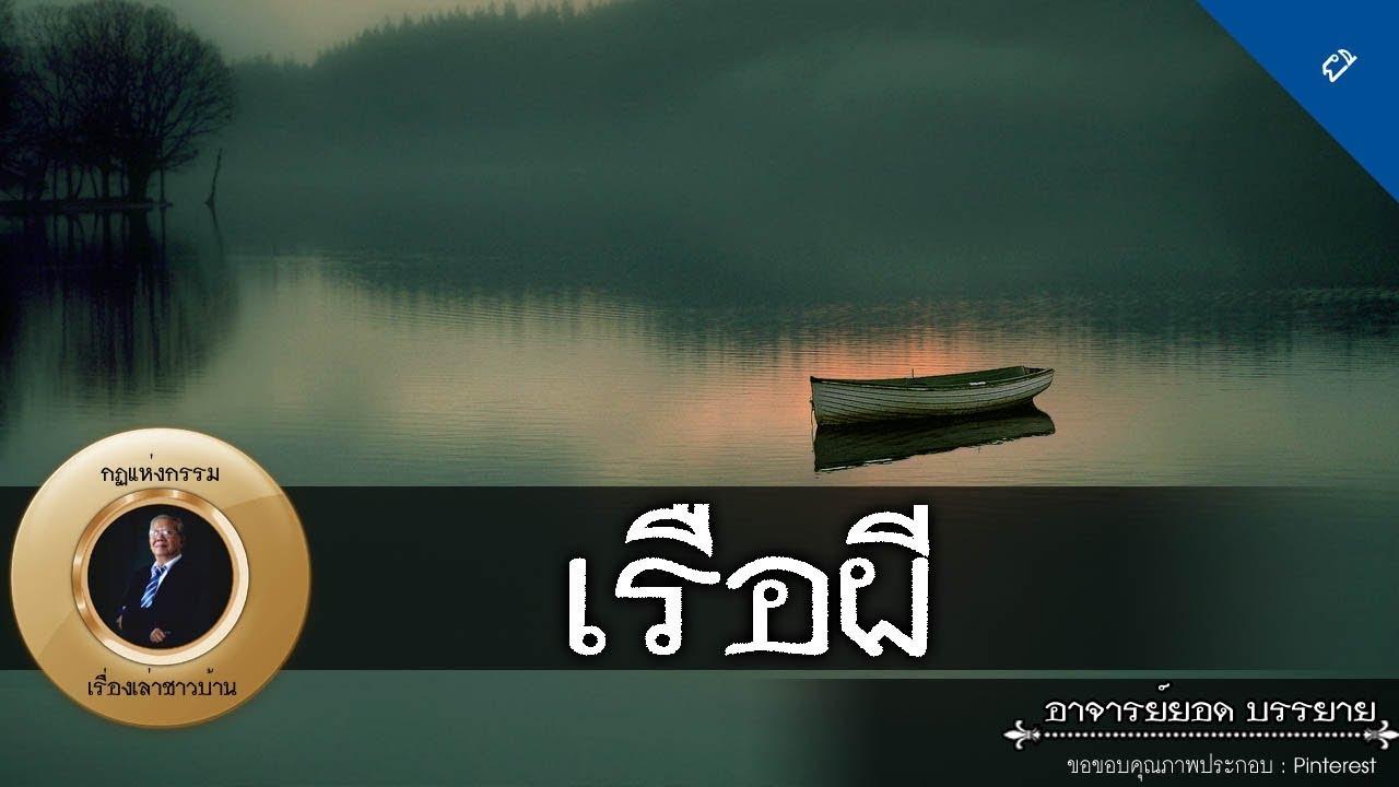 อาจารย์ยอด : เรือผี [ผี] new