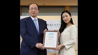 環境省は2日、「省エネ住宅推進大使」にタレントの壇蜜さんを任命した...