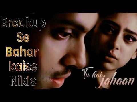 ब्रेकअप से बाहर निकलने का रास्ता |breakup se kaise bahar nikle How to deal  with a breakup in Hindi