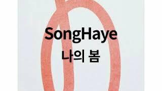 Gambar cover [ Clean Instrumental ] 송하예 [ Song Haye ] – 나의 봄 [ My Spring ] [ Richman OST Part 7 ]
