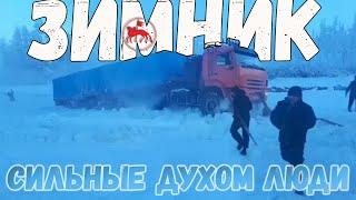 Суровые дальнобойщики на зимнике Якутии.Саха Зимник ошибок не прощает.TRUCKER YAKUTIA RUSSIA