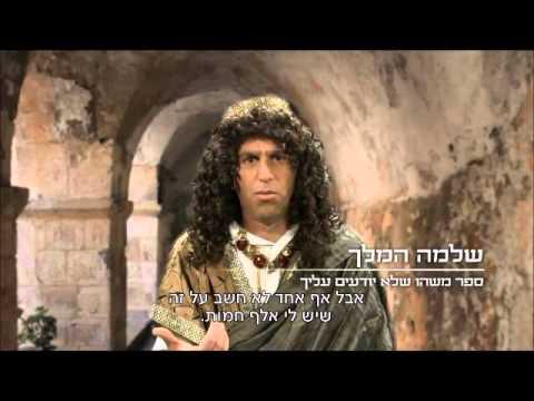 היהודים באים 2 - משהו שלא יודעים עליך 2