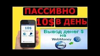 Вывод денег с вебмани на мобильный телефон