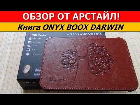 Обзор ONYX BOOX Darwin / Арстайл