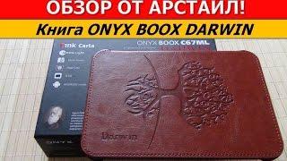 Обзор ONYX BOOX Darwin / Арстайл /