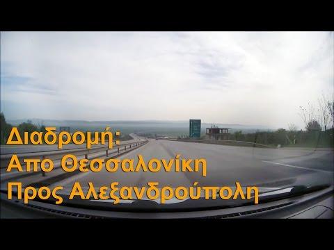 Διαδρομή: Θεσσαλονίκη - Αλεξανδρούπολη