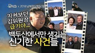 백두산이 신기한 문대통령이 더 신기한 김위원장의 파격 제안! 백두산에서 생긴 신기한 일들 모음