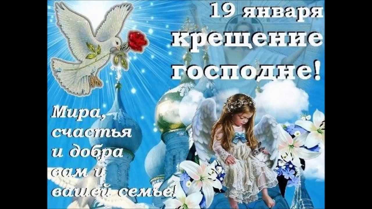 Открытки и поздравления с крещением господним красивые